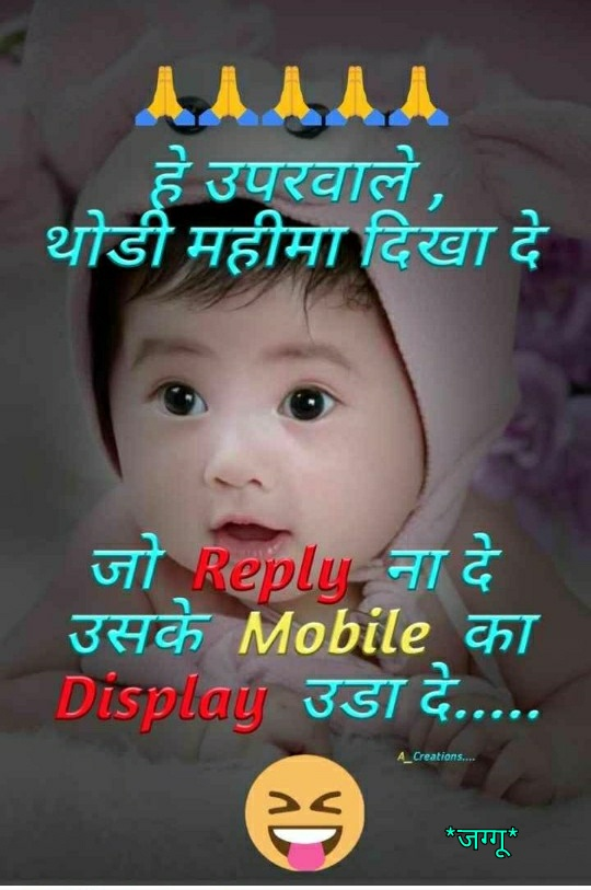 🕛 शुभ दोपहर - III हे उपरवाले , थोडी महीमा दिखा दे 5 ) Reply TT & उसके Mobile का U उडा दे . . . . . D A _ Creations . . . . * जग्गू * - ShareChat