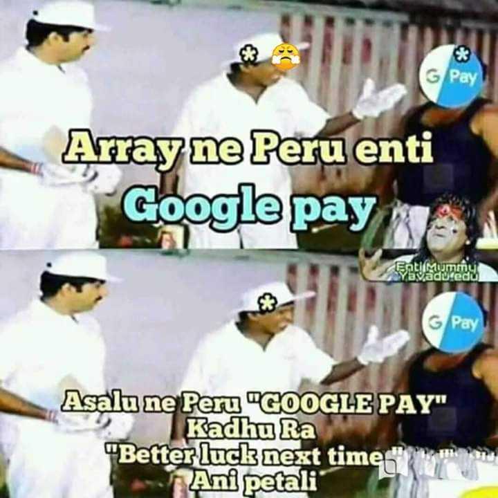 comedy - Pay Array ne Peru enti Google pay GPay Asalu ne Peru GOOGLE PAY Kadhu Ra Better luck next time . Ani petali - ShareChat