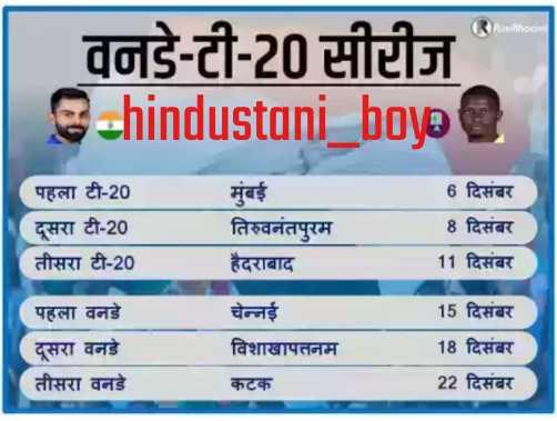 cricket - वनडे - टी - 20 सीरीज 8 - hindustani _ boyee मुंबई ( पहला टी - 20 दूसरा टी - 20 तीसरा टी - 20 तिरुवनंतपुरम हैदराबाद 6 दिसंबर 8 दिसंबर 11 दिसंबर पहला वनडे दूसरा वनडे तीसरा वनडे चेन्नई विशाखापत्तनम 15 दिसंबर 18 दिसंबर 22 दिसंबर कटक - ShareChat