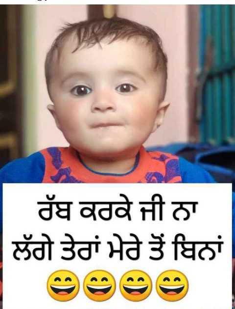 cute sardar sardarni - ਰੱਬ ਕਰਕੇ ਜੀ ਨਾ | ਲੱਗੇ ਤੇਰਾਂ ਮੇਰੇ ਤੋਂ ਬਿਨਾਂ - ShareChat