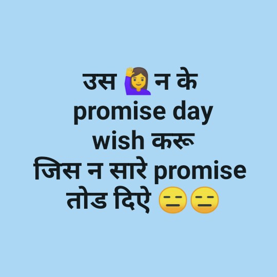 दिल के जज्बात - उस छ न के promise day wish Chat जिस न सारे promise तोड दिऐ - - - - ShareChat