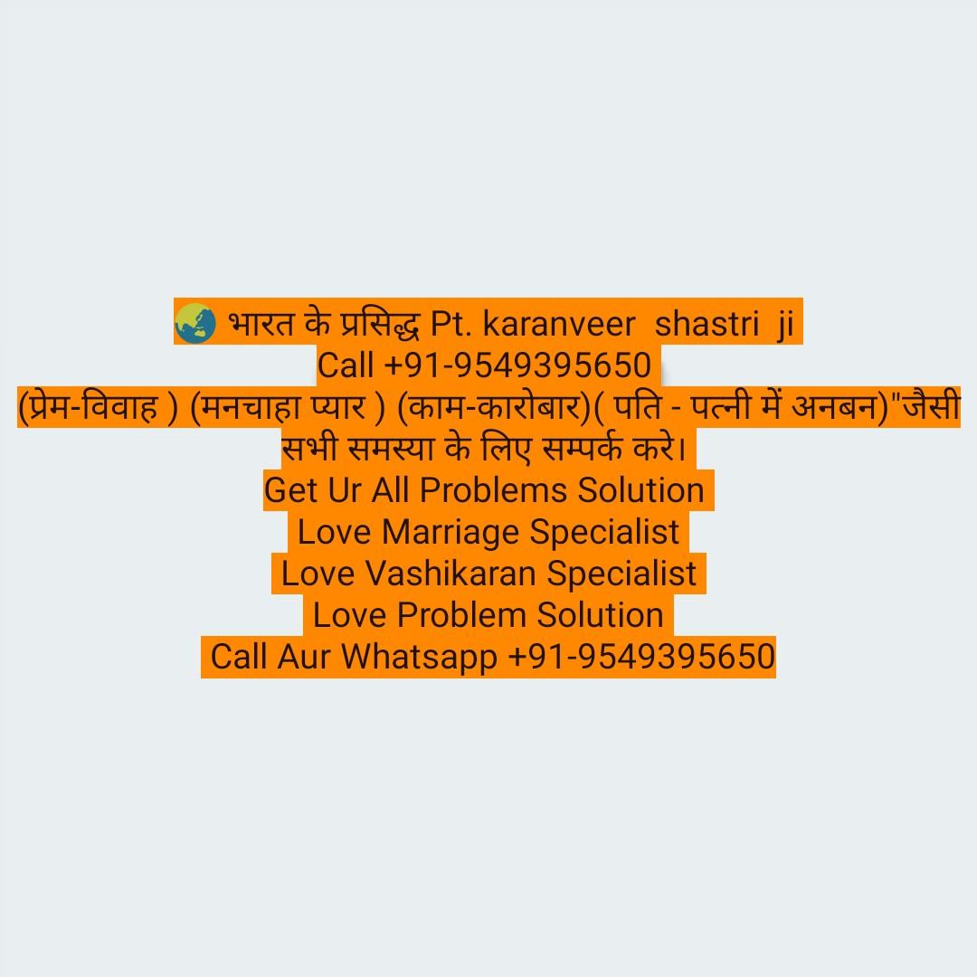 🌺 श्री गणेश - 9 भारत के प्रसिद्ध Pt . karanveer shastri ji Call + 91 - 9549395650 ( प्रेम - विवाह ) ( मनचाहा प्यार ) ( काम - कारोबार ) ( पति - पत्नी में अनबन ) जैसी सभी समस्या के लिए सम्पर्क करे । Get Ur All Problems Solution Love Marriage Specialist Love Vashikaran Specialist Love Problem Solution Call Aur Whatsapp + 91 - 9549395650 - ShareChat