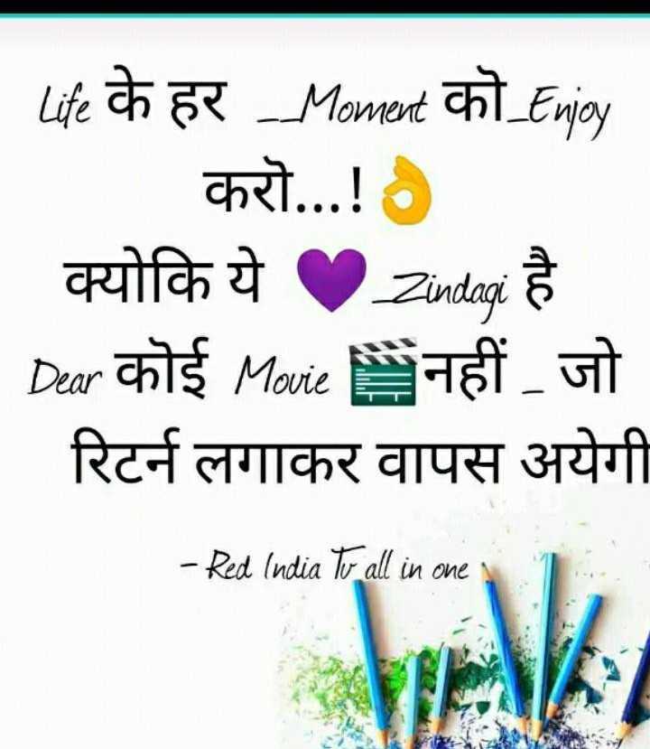 🌹dear zindagi🌹 - life to 5 ? _ Moment _ Enjoy करो . . . ! क्योकि ये Zindagi है Dear कोई Mui नहीं जो रिटर्न लगाकर वापस अयेगी - Red India Tu all in one - ShareChat