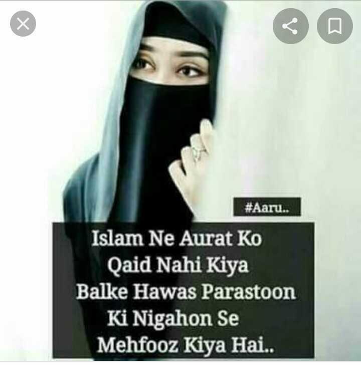 Deeniyaat - # Aaru . . Islam Ne Aurat Ko Qaid Nahi Kiya Balke Hawas Parastoon Ki Nigahon Se Mehfooz Kiya Hai . . - ShareChat