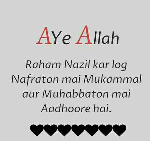 deen__se__duniya - Aye Allah Raham Nazil kar log Nafraton mai Mukammal aur Muhabbaton mai Aadhoore hai . - ShareChat