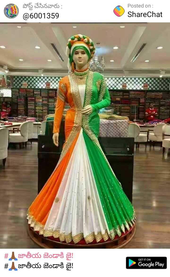 dhoni - పోస్ట్ చేసినవారు : @ 6001359 Posted on : ShareChat # 1 జాతీయ జెండాకి జై ! # 1 జాతీయ జెండాకి జై ! GET IT ON Google Play - ShareChat