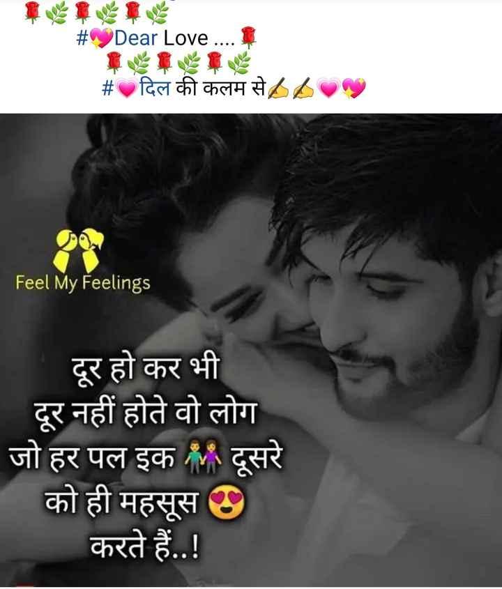 dil 💘 ka rishta - # Dear Love . . . . । # V दिल की कलम से Feel My Feelings दूर हो कर भी दूर नहीं होते वो लोग जो हर पल इक दूसरे को ही महसूस 6 करते हैं . . ! - ShareChat