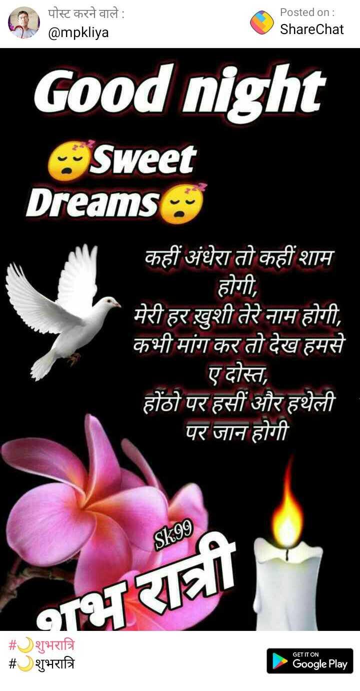 dil se - पोस्ट करने वाले : @ mpkliya Posted on : ShareChat Good night Sweet Dreams कहीं अंधेरा तो कहीं शाम होगी , मेरी हर ख़ुशी तेरे नाम होगी , कभी मांग कर तो देख हमसे ए दोस्त , होंठो पर हसीं और हथेली पर जान होगी Sk99 रात्री ATU # शुभरात्रि _ _ # शुभरात्रि GET IT ON Google Play - ShareChat