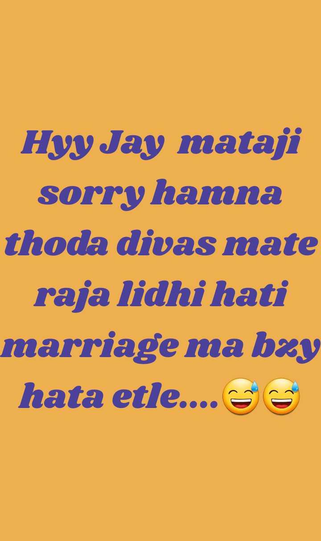 dil se sorry - Hyy Jay mataji sorry hamna thoda divas mate raja lidhi hati marriage ma bxy hata etle . . . . - ShareChat