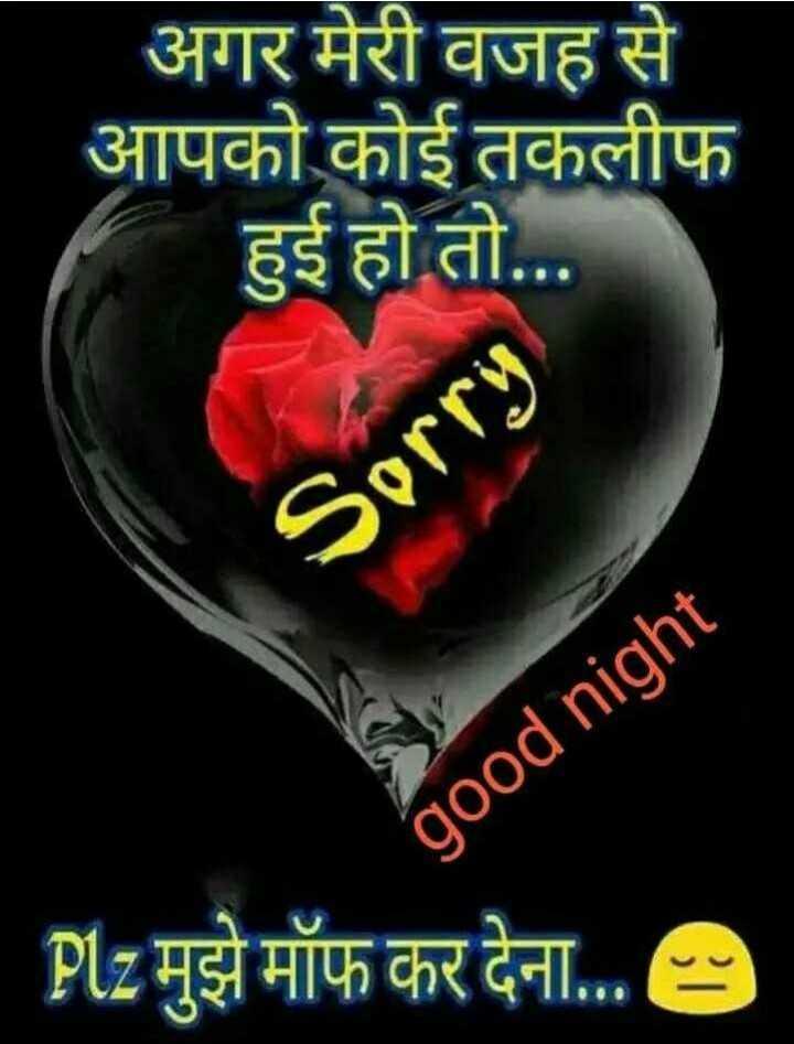 dil se sorry - अगर मेरी वजह से आपको कोई तकलीफ हुई हो तो . . . Sorry good night Plz मुझे माफ कर देना . . . - ShareChat