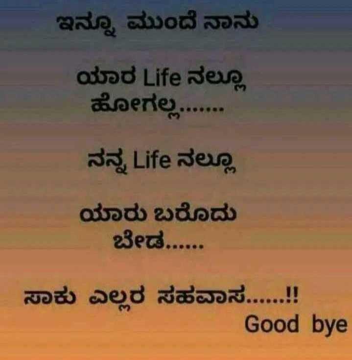 don't hurt me - ಇನ್ನೂ ಮುಂದೆ ನಾನು ಯಾರ Life ನಲ್ಲೂ ಹೋಗಲ್ಲ . . . . . . . ನನ್ನ Life ನಲ್ಲೂ ಯಾರು ಬರೊದು ಬೇಡ . . . . . ಸಾಕು ಎಲ್ಲರ ಸಹವಾಸ . . . . . . ! ! ! Good bye - ShareChat