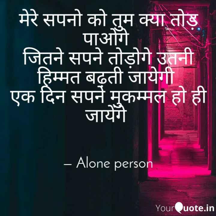 alone person shayri  - PAISE मेरे सपनो को तुम क्या तोड़ पाओगे जितने सपने तोड़ोगे उतनी हिम्मत बढ़ती जायेगी एक दिन सपनें मुकम्मल हो ही जायेंगे - Alone person YourQuote . in - ShareChat
