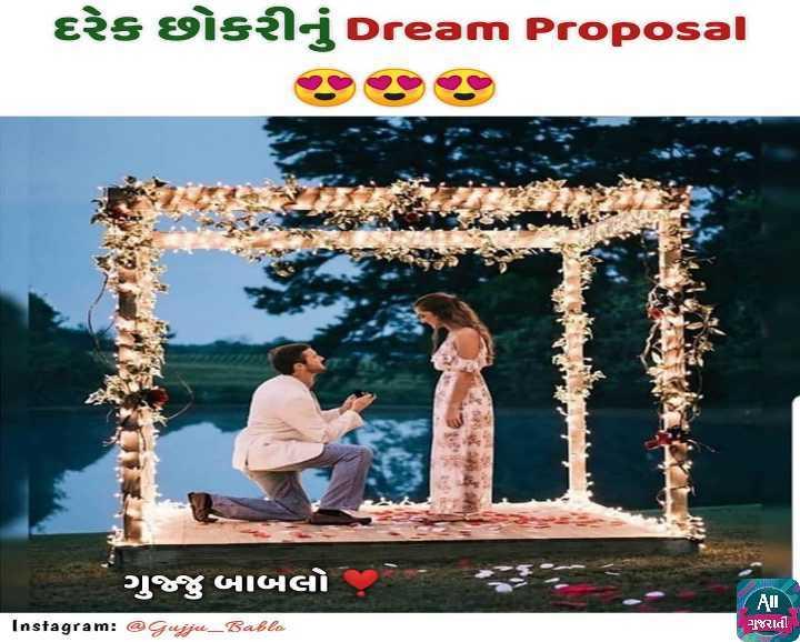 dream - Es giszlį Dream Proposal ગુજ્જુ બાબલો , All Instagram : @ gujju _ Bablo ગુજરાતી . - ShareChat