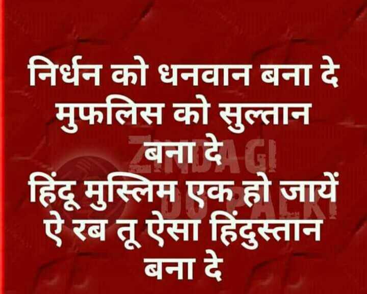 🌹dua 🌹 - निर्धन को धनवान बना दे मुफलिस को सुल्तान बना दे । हिंदू मुस्लिम एक हो जायें ऐ रब तू ऐसा हिंदुस्तान बना दे - ShareChat