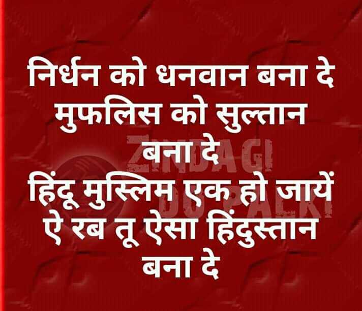 🌹dua🌹 - निर्धन को धनवान बना दे मुफलिस को सुल्तान बना दे G हिंदू मुस्लिम एक हो जायें ऐ रब तू ऐसा हिंदुस्तान बना दे - - ShareChat