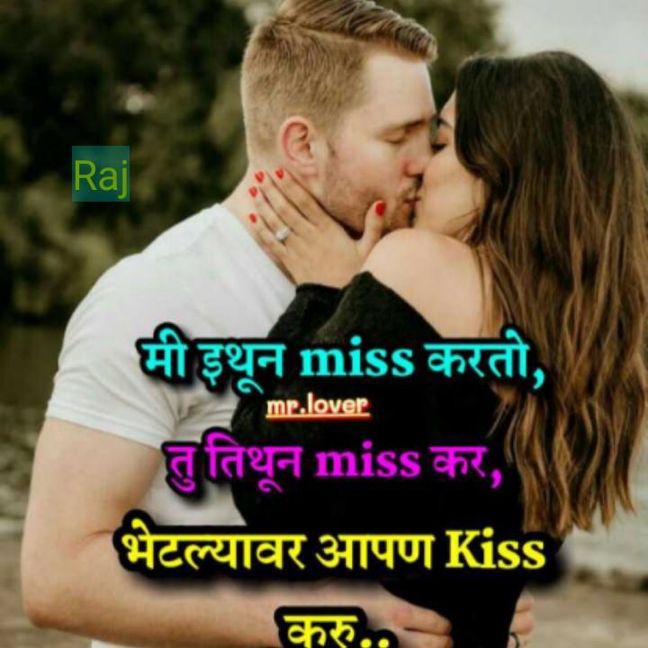 🌹प्रेमरंग - mp . lover भी इथून miss करती , तुतिथून miss कर , भेटल्यावर आपण Kiss करु . . - ShareChat