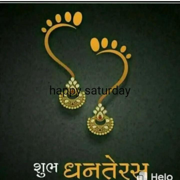 दिवाली की खरीददारी 🛍 - happy saturday शुभ धनतेरस - ShareChat