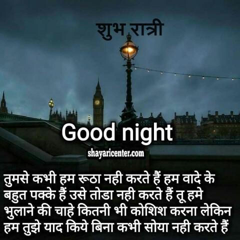 🌙शुभरात्रि - शुभ रात्री Good night shayaricenter . com तुमसे कभी हम रूठा नही करते हैं हम वादे के बहुत पक्के हैं उसे तोडा नही करते हैं तू हमे भलाने की चाहे कितनी भी कोशिश करना लेकिन हम तुझे याद किये बिना कभी सोया नही करते हैं । - ShareChat