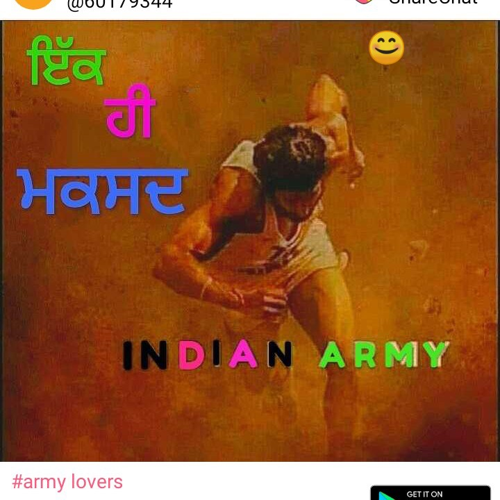 army lovers - ( U8U / 9344 UIUIUIU ਇੱਕ . ਮਕਸਦ INDIAN ARMY # army lovers GET IT ON - ShareChat
