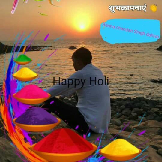 🎨 होली स्टेटस - शुभकामनाएं Banna chandan Singh dahiya Happy Holi - ShareChat