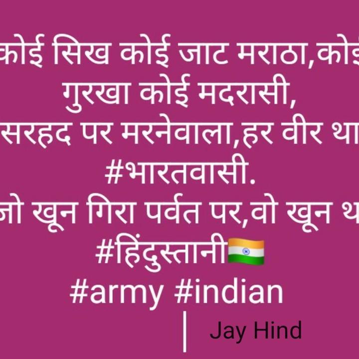 जवाना ने सलाम - कोई सिख कोई जाट मराठा , कोई गुरखा कोई मदरासी , सरहद पर मरनेवाला , हर वीर था | # भारतवासी . जो खून गिरा पर्वत पर , वो खून थ # हिंदुस्तानी # army # indian Jay Hind - ShareChat