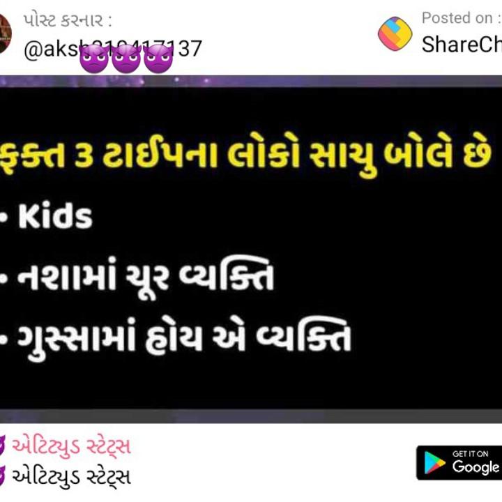 😈 એટિટ્યુડ સ્ટેટ્સ - પોસ્ટ કરનાર : @ aksL31027137 Posted on : Sharech ફક્ત ૩ ટાઈપના લોકો સાચુ બોલે છે - Kids - નશામાં ચૂર વ્યક્તિ - ગુસ્સામાં હોય એ વ્યક્તિ GET IT ON 5 એટિટ્યુડ સ્ટેટ્સ 5 એટિટ્યુડ સ્ટેટ્સ Google - ShareChat