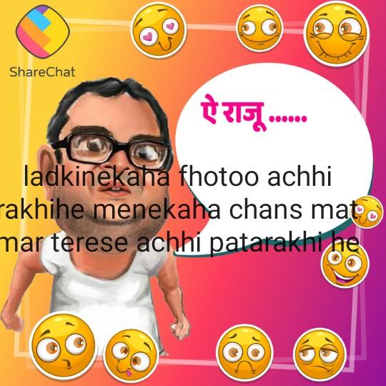 😍Friday Feeling - ShareChat 215 . . . . . ladkinekaha fhotoo achhi rakhihe menekaha chans mat . mar terese achhi patarakhi he - ShareChat