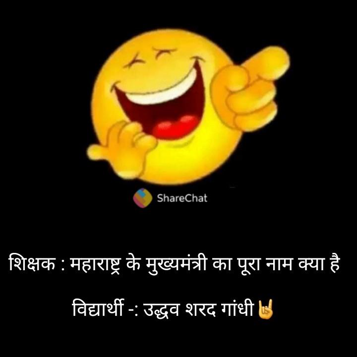 🥇महाराष्ट्र: शपथ समारोह✋ - ShareChat शिक्षक : महाराष्ट्र के मुख्यमंत्री का पूरा नाम क्या है विद्यार्थी - : उद्धव शरद गांधी । - ShareChat