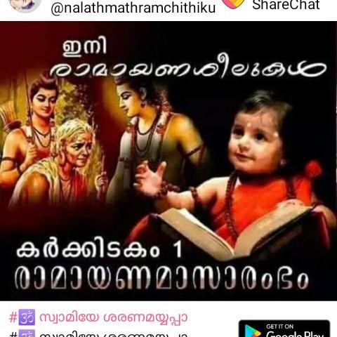 കര്ക്കിടകമാസം - @ nalathmathramchithiku ShareChat ഇനി രാമായണശീലുകൾ കർക്കിടകം 1 രാമായണമാസാരംഭം # സ്വാമിയേ ശരണമയ്യപ്പാ - സ്വാതിതന മരണ ക - ShareChat
