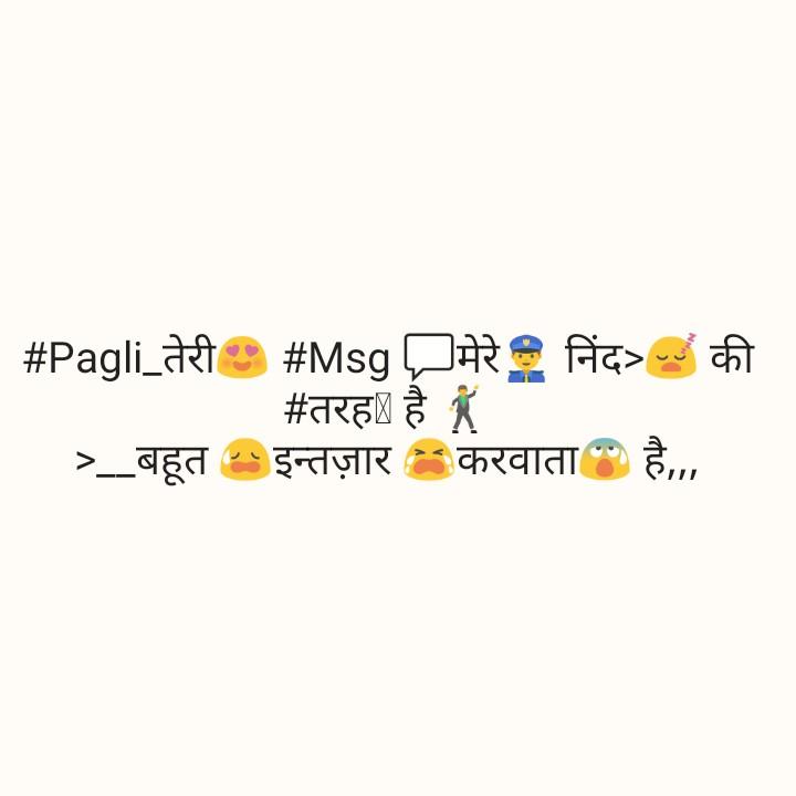 जोक्स - # Pagli _ तेरी # Msg मेरे निंद की # तरह है । इन्तज़ार करवाता है , , , > _ बहूत - ShareChat