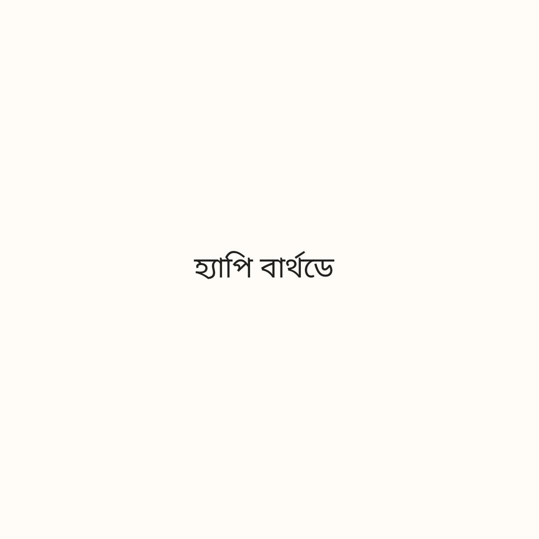 🕺🏼হ্যাপি বার্থডে জন আব্রাহাম 🎂 - হ্যাপি বার্থডে - ShareChat