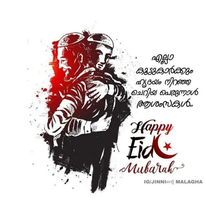 eid mubarak - - എല്ലാ കകാർക്കും , ഹൃദയം നിറഞ്ഞ ) ചെറിയ പെരുന്നാൾ ആശംസകൾ . . Happy Eide Mubarako IG / JINNIO MALAGHA - ShareChat