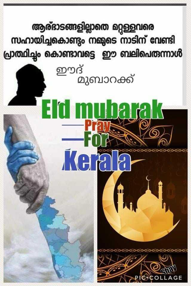 eid mubarak - ആര്ഭാടങ്ങളില്ലാതെ മറ്റുള്ളവരെ സഹായിച്ചുകൊണ്ടും നമ്മുടെ നാടിന് വേണ്ടി പ്രാത്ഥിച്ചും കൊണ്ടാവട്ടെ ഈ ബലിപെരുന്നാൾ ഈദ് മുബാറക്ക് Eld mubarak FOR Kerala PIC - COLLAGE - ShareChat