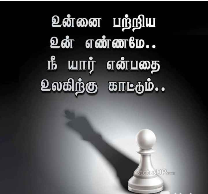 made by northpark press ennam pol vazhkai quotes in tamil