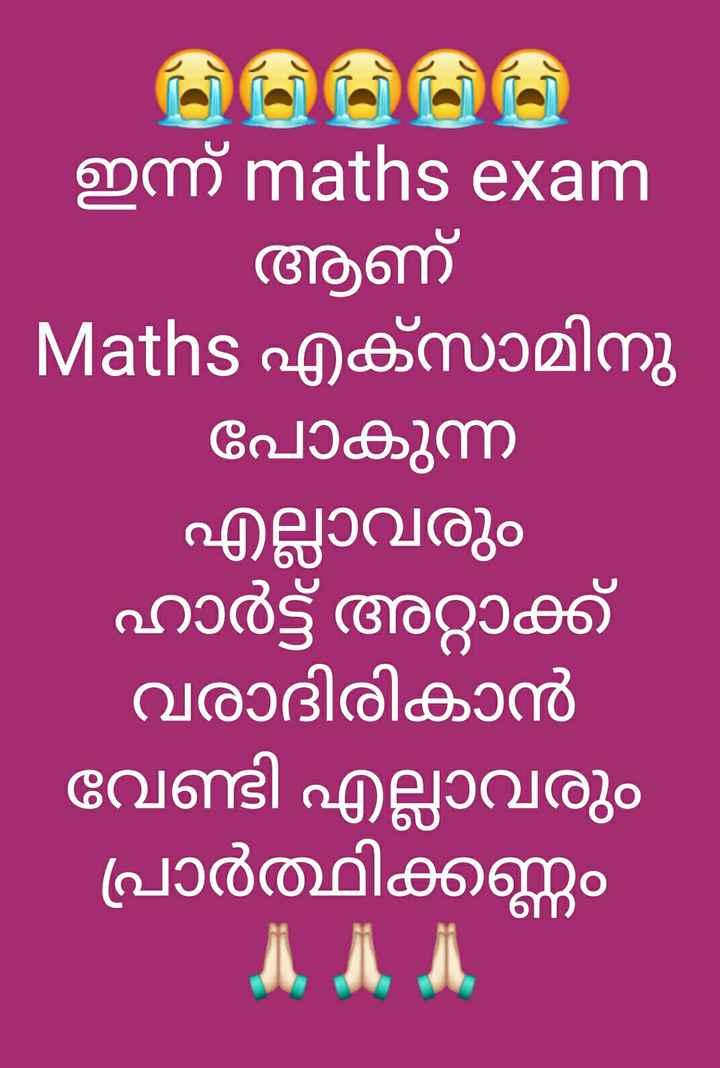 exam time - ഇന്ന് maths exam ആണ് | Maths എക്സാമിനു പോകുന്ന എല്ലാവരും ഹാർട്ട് അറ്റാക്ക് വരാദിരികാൻ വേണ്ടി എല്ലാവരും പ്രാർത്ഥിക്കണ്ണം , , , - ShareChat
