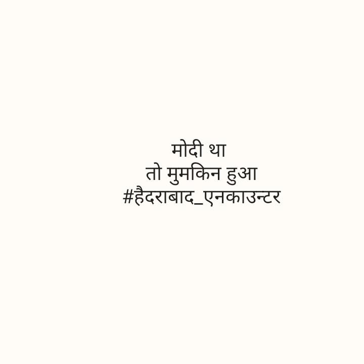 ☝ मेरे विचार - मोदी था तो मुमकिन हुआ # हैदराबाद एनकाउन्टर - ShareChat
