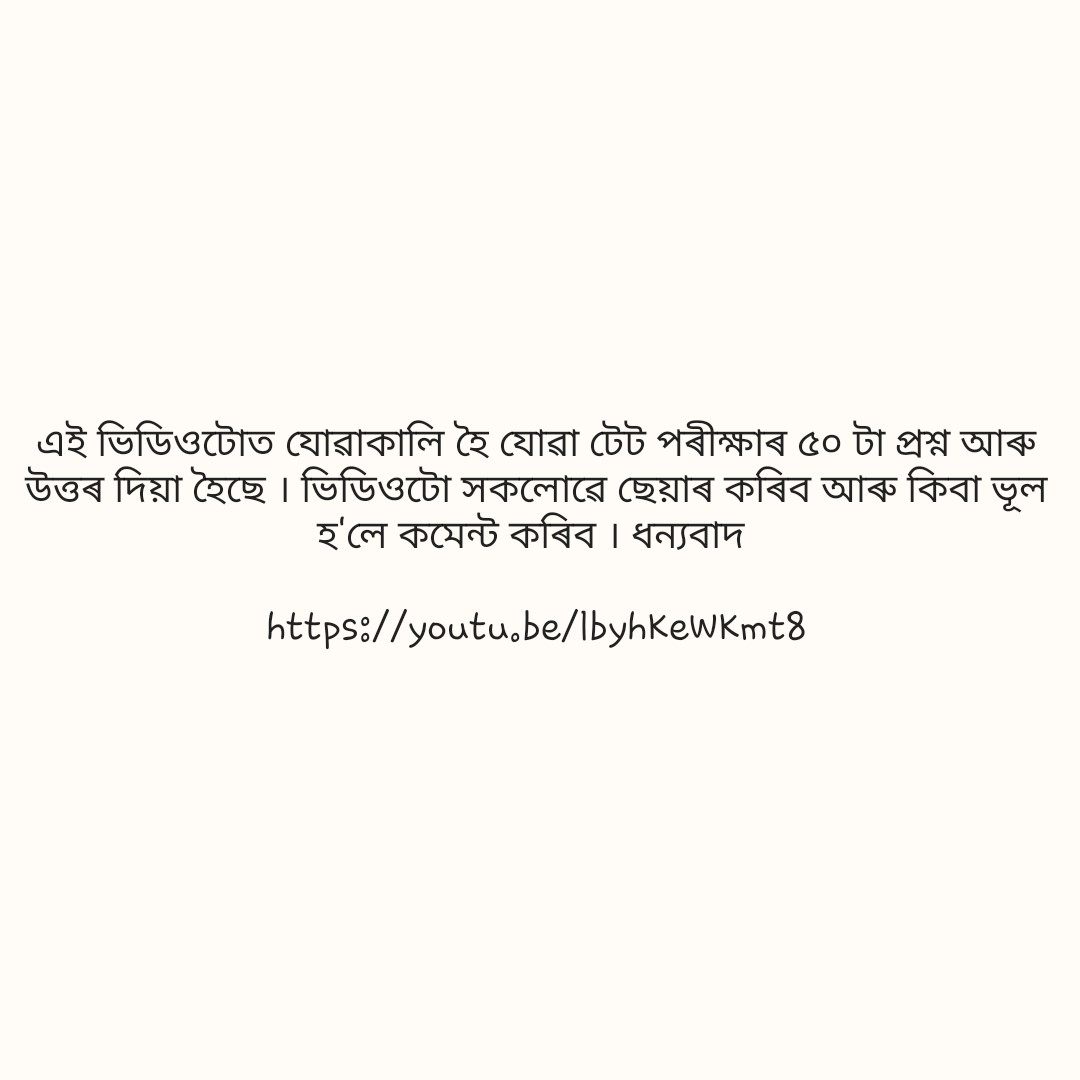 📝 মেট্ৰিক পৰীক্ষাৰ আলোচনা - ShareChat