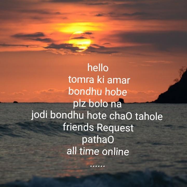 #💕💕bondhu - hello tomra ki amar bondhu hobe plz bolo na jodi bondhu hote cha tahole friends Request pathao all time online - ShareChat