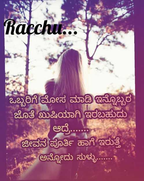 #feeling - Racchu . . . ಒಬ್ಬರಿಗೆ ಮೋಸ ಮಾಡಿ ಇನ್ನೊಬ್ಬರ ಜೊತೆ ಖುಷಿಯಾಗಿ ಇರಬಹುದು ಆದ್ರೆ . . . . . ! ಈ ಜೀವನ ಪೂರ್ತಿ ಹಾಗೆ ಇರುತ್ತೆ ' ಅನ್ನೋದು ಸುಳ್ಳು . . . . . - ShareChat