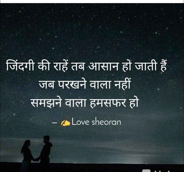 few words  - जिंदगी की राहें तब आसान हो जाती हैं जब परखने वाला नहीं समझने वाला हमसफर हो - ALove sheoran - ShareChat
