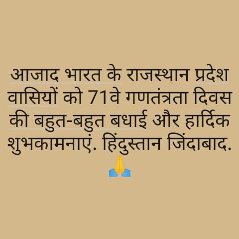 😊गणतंत्र दिवस स्टेटस - आजाद भारत के राजस्थान प्रदेश वासियों को 71वे गणतंत्रता दिवस की बहुत - बहुत बधाई और हार्दिक शुभकामनाएं . हिंदुस्तान जिंदाबाद . - ShareChat