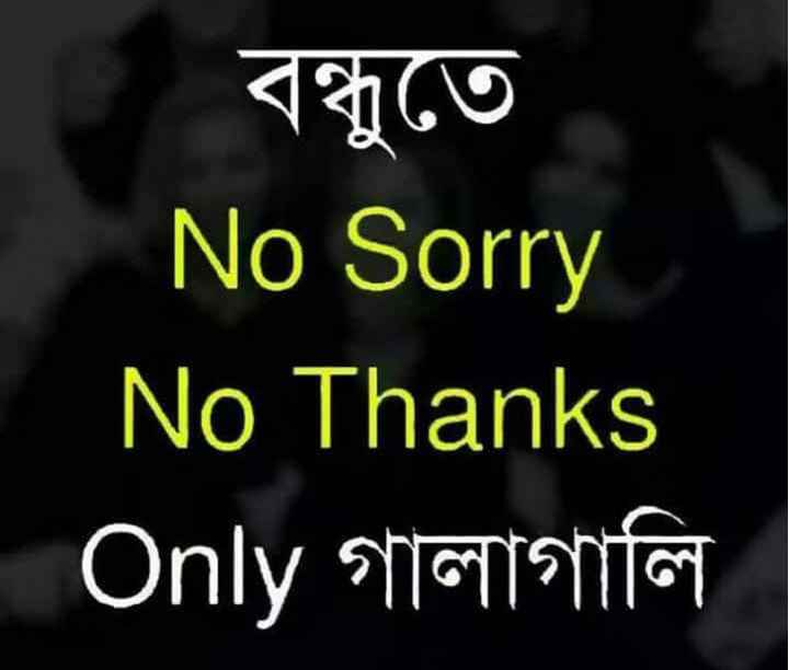 😀 friend😀 - | বন্ধুতে No Sorry No Thanks | Only গালাগালি । - ShareChat