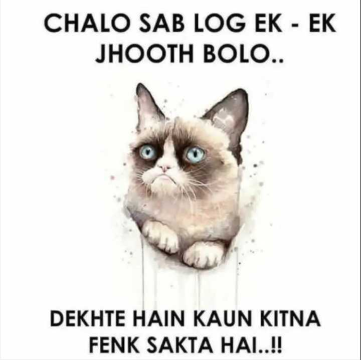 friends forever - CHALO SAB LOG EK - EK JHOOTH BOLO . . DEKHTE HAIN KAUN KITNA FENK SAKTA HAI . . ! ! - ShareChat