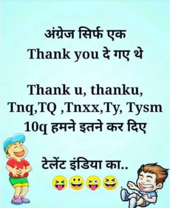 friends forever - अंग्रेज सिर्फ एक Thank you दे गए थे Thank u , thanku , Tnq , TQ , Tnxx , Ty , Tysm _ 10q हमने इतने कर दिए टेलेंट इंडिया का . . - ShareChat