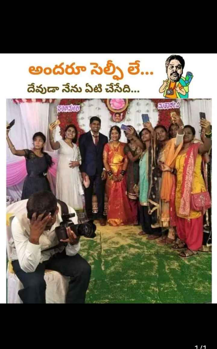 funny 😆😆 - అందరూ సెల్ఫీ లే . . . దేవుడా నేను ఏటి చేసేది . . . Mಟಮಠ 1 / 1 - ShareChat