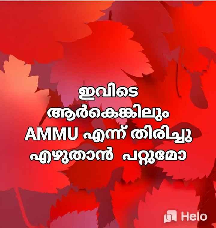 funny - ഇവിടെ ആർകെങ്കിലും AMMU എന്ന് തിരിച്ചു എഴുതാൻ പറ്റുമോ a - ShareChat