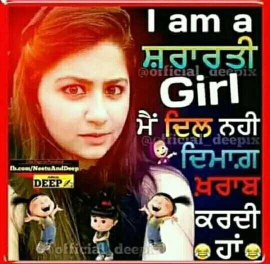 funny😃 - I am a ਸ਼ਰਾਰਤੀ Girl ਮੈਂ ਦਿਲ ਨਹੀ @ offiatal decapi Bਦਿਮਾਗ fb . com / Neetu And Deep DEEP ਖ਼ਰਾਬ ਕਰਦੀ official dee ਹਾਂe - ShareChat