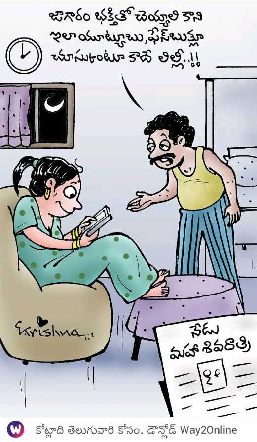funny aunty - జాగారం భక్తితో చెయ్యాలి కాని ఇలా యూట్యూబు , ఫేస్బుక్లూ చూసుంటూ కాదే లిల్లీ . . . ! ! Krishna నేడు మహాశివరాత్రి . కోట్లాది తెలుగువారి కోసం . డౌన్లోడ్ Way2Online - ShareChat