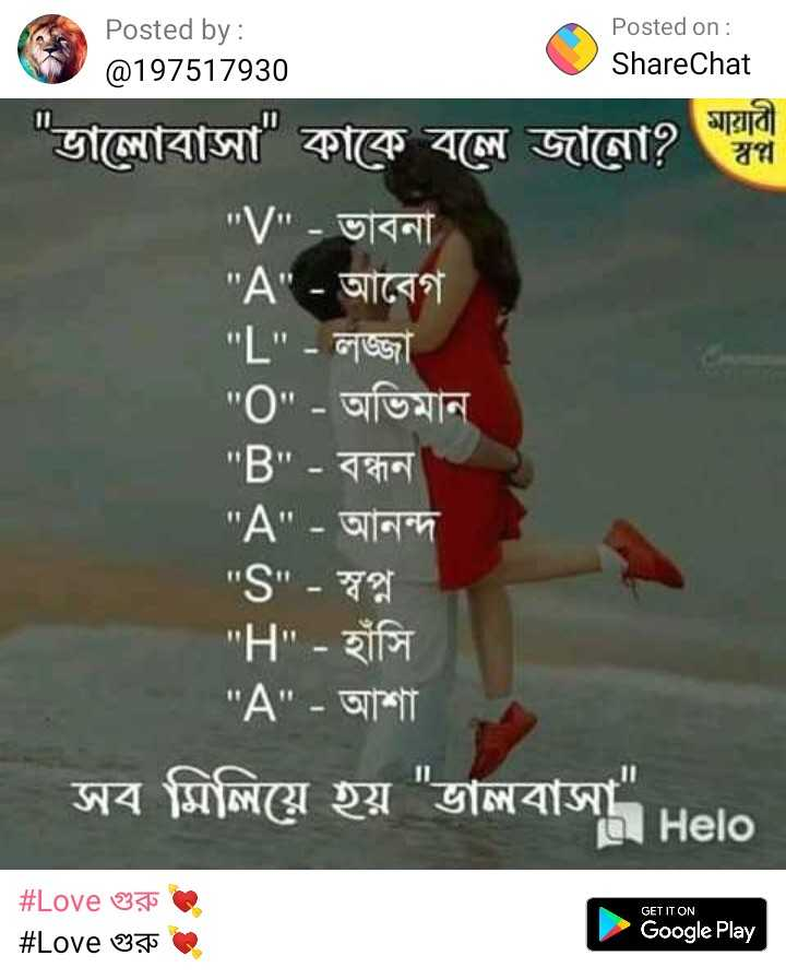 gfhj fhig hig hig highi g hi giu g - Posted on : ShareChat Posted by : ShareChat @ 197517930 ' ভালােবাসা কাকে বলে জানাে ? মন্থর | V - ভাবনা A - আবেগ L - লজ্জা O - অভিমান B - বন্ধন A - আনন্দ S - স্বপ্ন H - হাঁসি A - আশা সব মিলিয়ে হয় ভালবাসা Heo GET IT ON # Love গুরু # Love গুরু Google Play - ShareChat