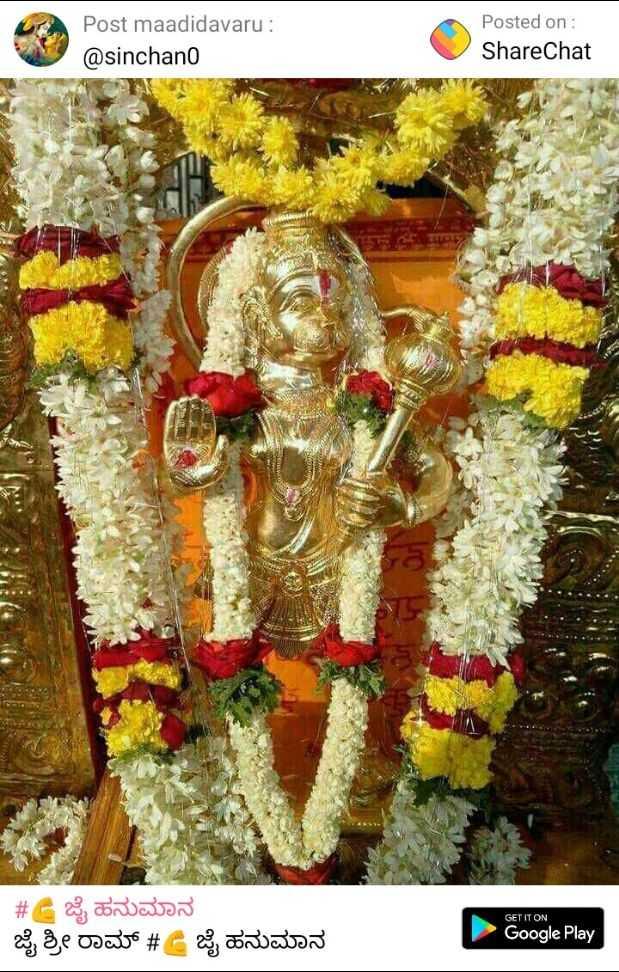 gm - Post maadidavaru : @ sinchano Posted on : ShareChat # d ಜೈ ಹನುಮಾನ ಜೈ ಶ್ರೀ ರಾಮ್ # C ಜೈ ಹನುಮಾನ GET IT ON Google Play - ShareChat